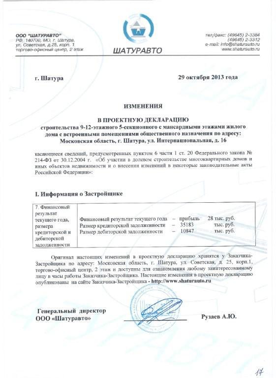 http://shaturauto.ru/images/DOCS/declaraciya/izmeneniya/29okt13.jpg